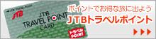 JTBトラベルポイント