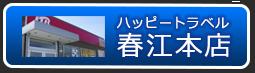 ハッピートラベル春江本店