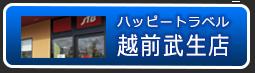 ハッピートラベル越前武生店